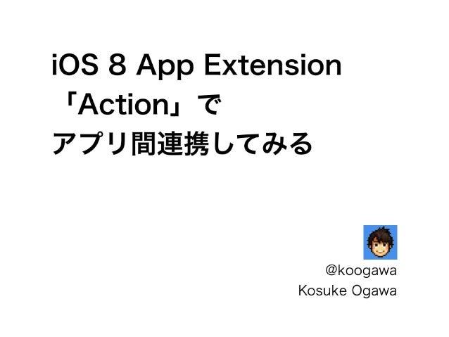 iOS 8 App Extension「Action」でアプリ間連携してみる