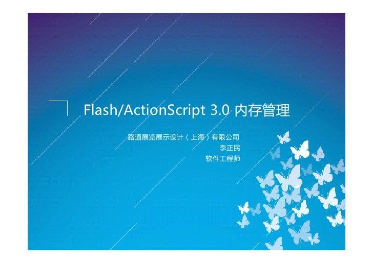 详解AS3的内存管理机制,有效释放FLASH内存,减少资源占用