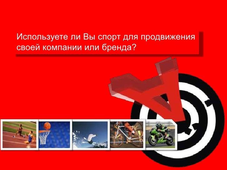 Action sportmarketing presentation_2010