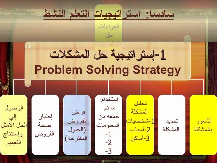 أستراتيجيات التدريس حل المشكلات