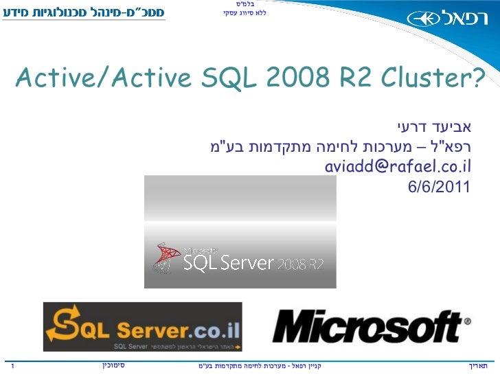 Active active sql 2008 r2 cluster - Aviad Deri