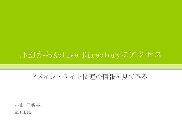 .NETからActive Directoryにアクセス ドメイン・サイト関連の情報を見てみる 小山 三智男 mitchin