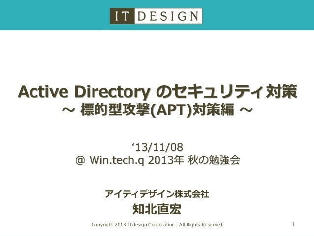 Active directory のセキュリティ対策 131107