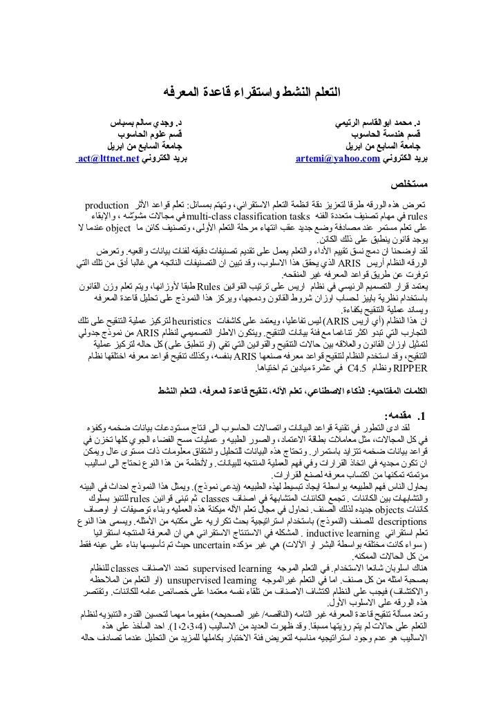 التعلم النشط واستقراء قاعدة المعرفه       د. وجدي سالم بسباس                                                     د. م...