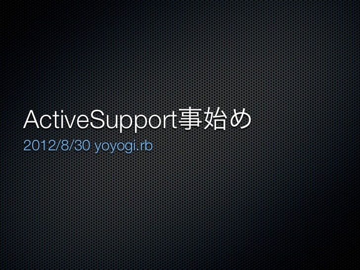 ActiveSupport事始め2012/8/30 yoyogi.rb