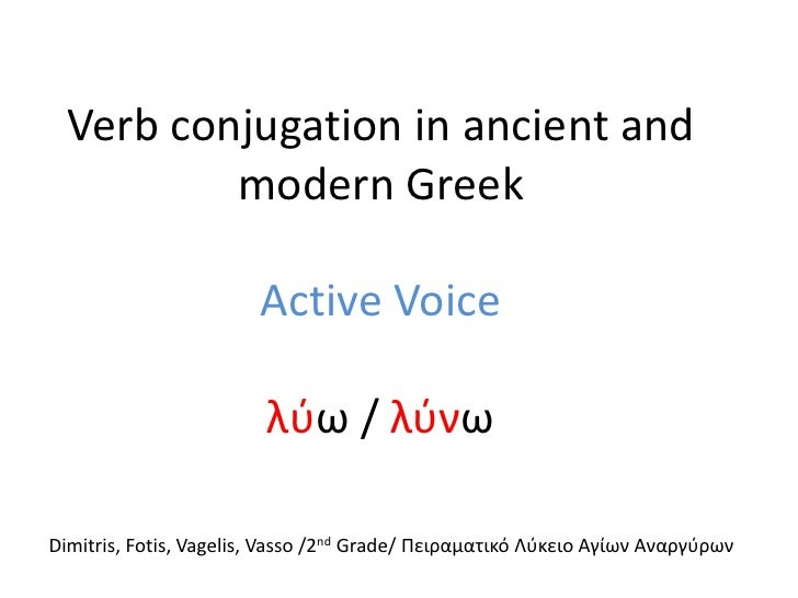 Verb conjugation in ancient and modern GreekActive Voiceλύω / λύνω<br />Dimitris, Fotis, Vagelis, Vasso/2nd Grade/Πειραματ...