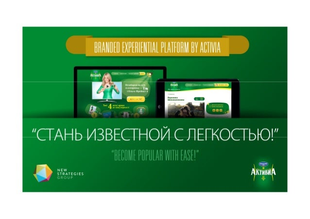"""Activia Branded Experiential Platform """"Become Popular with Ease!"""""""