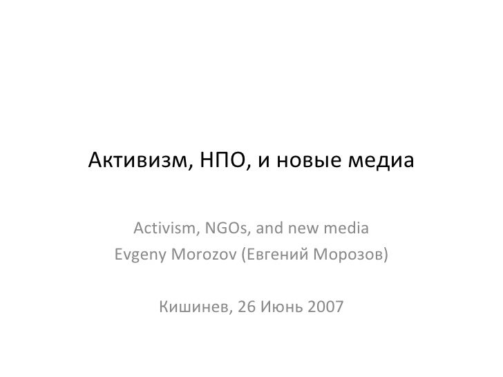 Активизм и Новые Медиа (Activism And New Media June25 200, mostly in Russian)