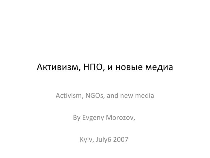 Активизм и Новые Медиа (Activism and New Media, mostly in Russian)