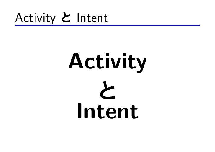 Activity   Intent              Activity             Intent