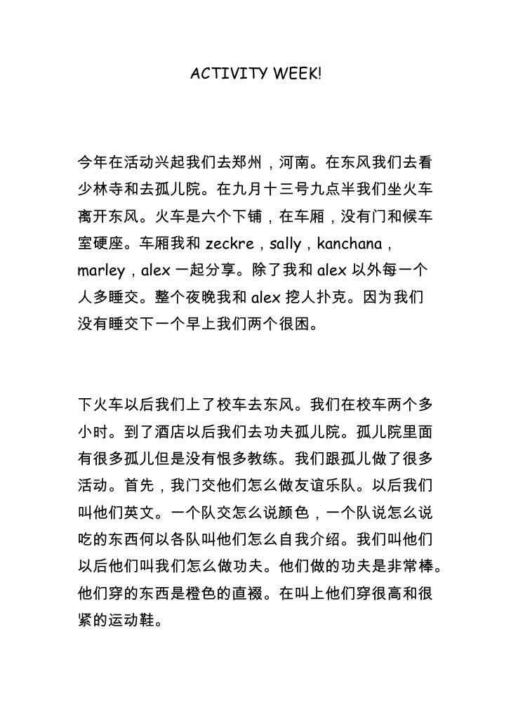 ACTIVITY WEEK!今年在活动兴起我们去郑州,河南。在东风我们去看少林寺和去孤儿院。在九月十三号九点半我们坐火车离开东风。火车是六个下铺,在车厢,没有门和候车室硬座。车厢我和 zeckre,sally,kanchana,marley,a...
