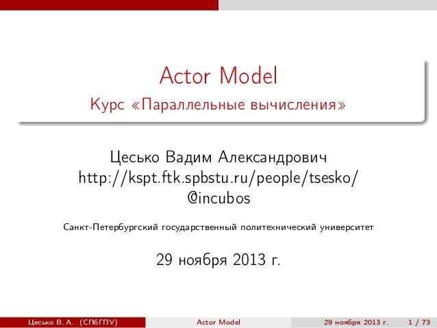 Actor Model Курс «Параллельные вычисления» Цесько Вадим Александрович http://kspt.ftk.spbstu.ru/people/tsesko/ @incubos Са...