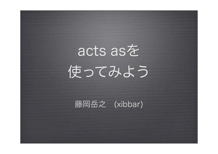 acts_asを使ってみよう