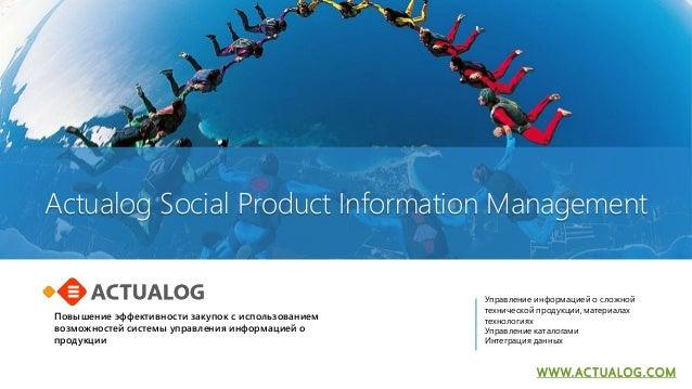 WWW.ACTUALOG.COM Повышение эффективности закупок с использованием возможностей системы управления информацией о продукции ...