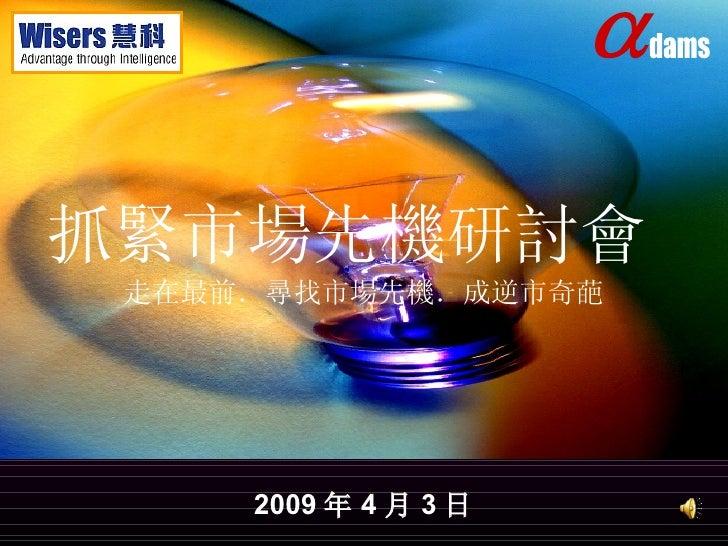 Market Opportunity Seminar 20090403