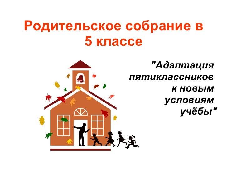 """Родительское собрание в 5 классе """"Адаптация  пятиклассников  к новым  условиям  учёбы"""""""