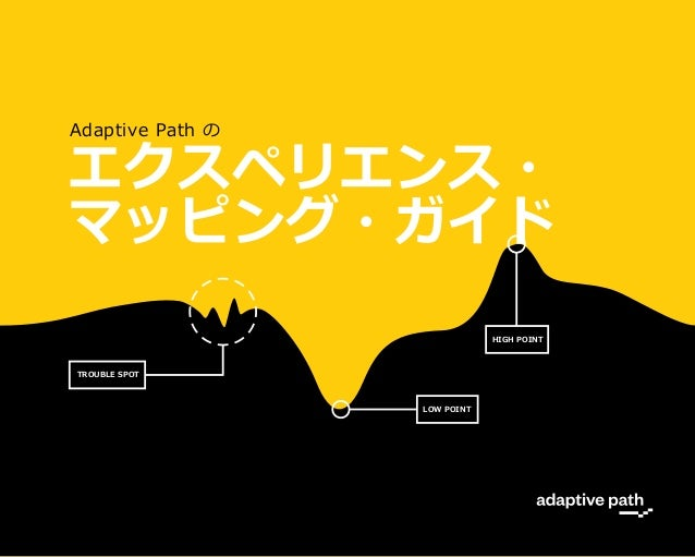 Adaptive Path's Guide To Experience Mapping (Japanese Edition)