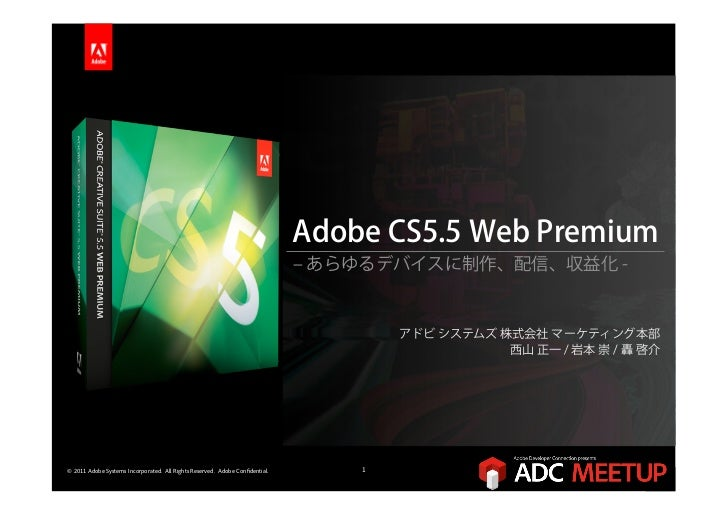 ADC MEETUP Round01 / SESSION1 : CS5.5 Web Premium Overall