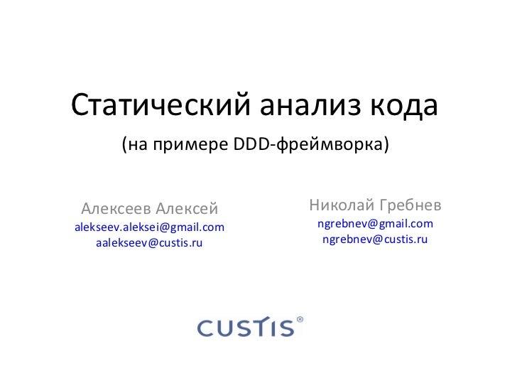 Cтатический анализ кода (на примере DDD-фреймворка)