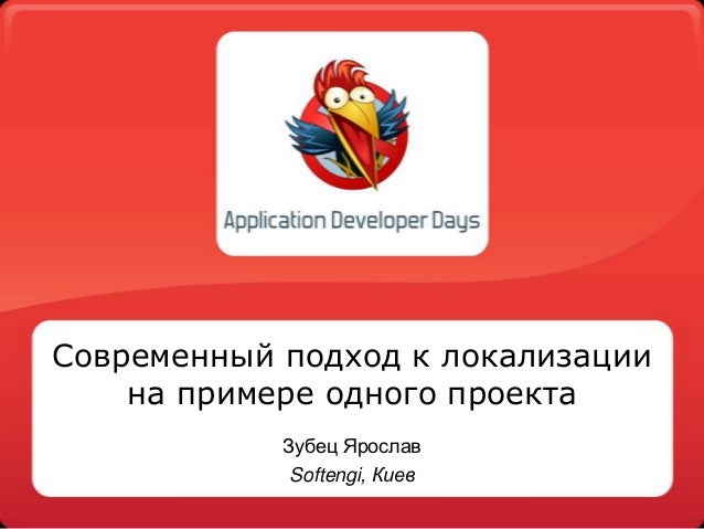 Современный подход к локализации на примере одного проекта Зубец Ярослав Softengi, Киев