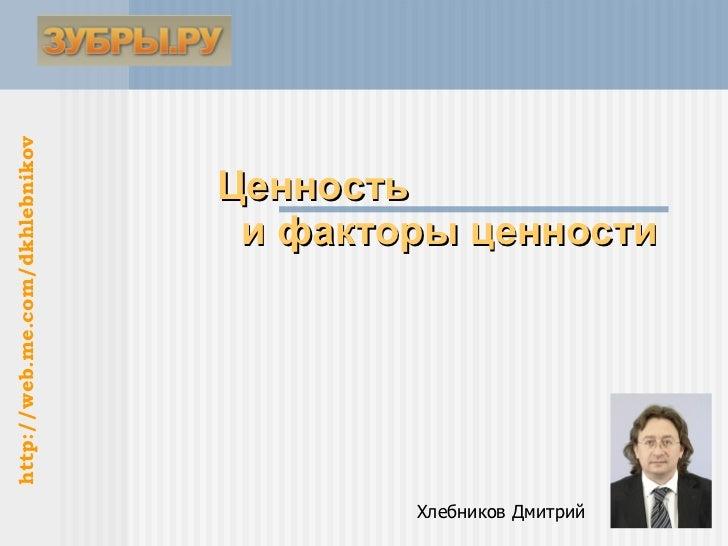 Ценность  и факторы ценности Хлебников Дмитрий  http://web.me.com/dkhlebnikov