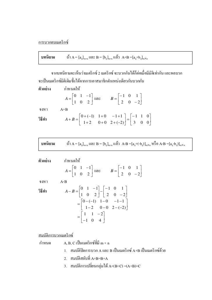 การบวกลบเมตริ กซ์ บทนิยาม            ถ้า A = [aij]m×n และ B = [bij]m×n แล้ว A+B =[aij+bij]mn         จากบทนิยามจะเห็นว่าเ...