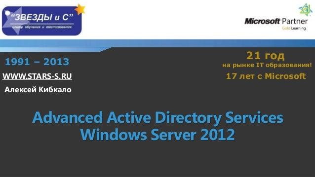 Advanced Directory Services Windows Server 2012