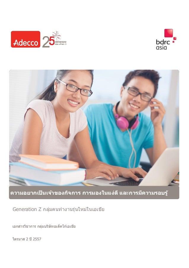 Adecco thailand-whitepaper-generation z-2014-th