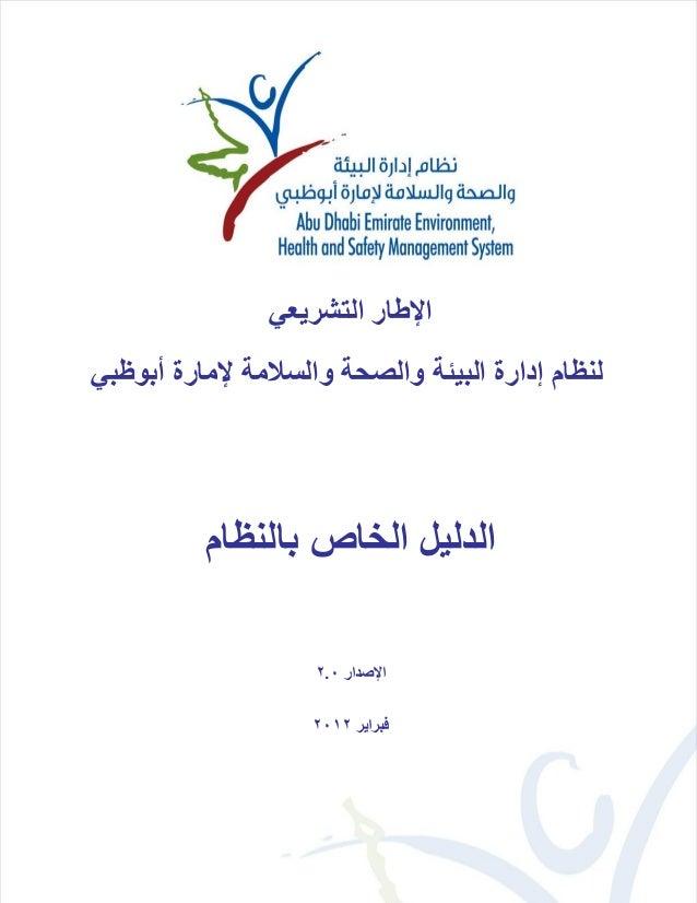 Ad ehsms manual arabic