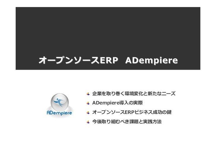 A dempiereビジネスと団体設立の必要性
