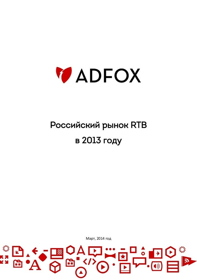 ADFOX Russian RTB market in 2013 Overview