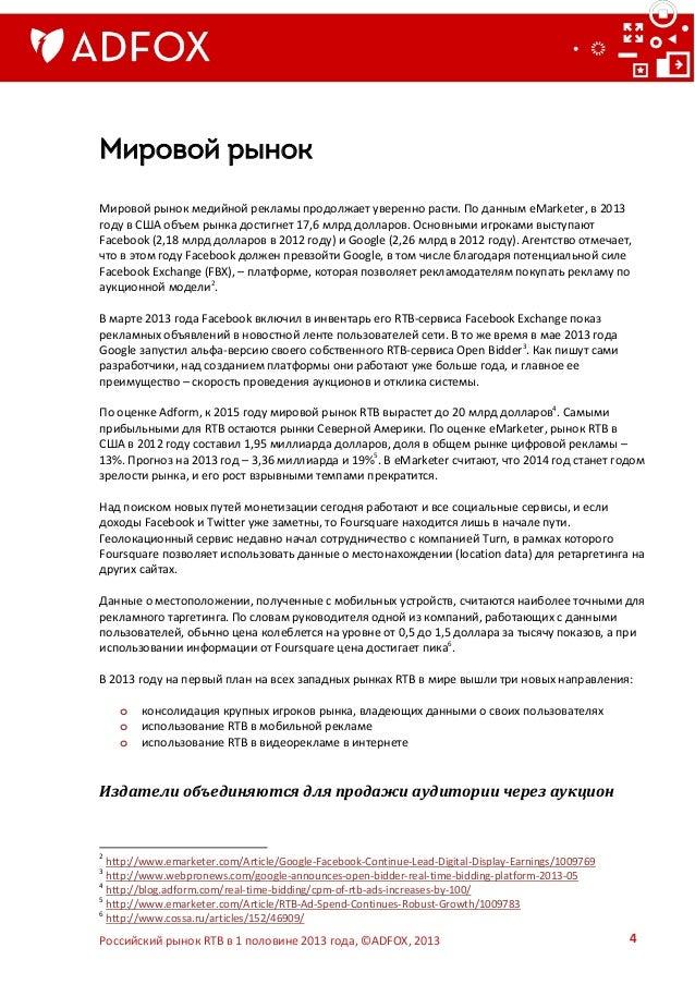 р но RTB в 1 полов не 2013