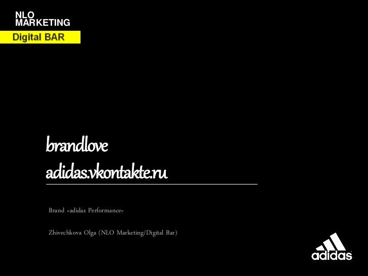 NLOMARKETING    brandlove    adidas.vkontakte.ru     Brand «adidas Performance»     Zhivechkova Olga (NLO Marketing/Digita...