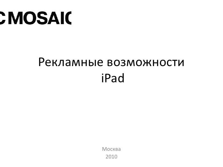 Рекламные возможностиiPad<br />Москва<br />2010<br />