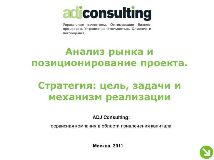 Управление качеством. Оптимизация бизнес-       процессов. Управление стоимостью. Слияния и       поглощения.     Анализ р...