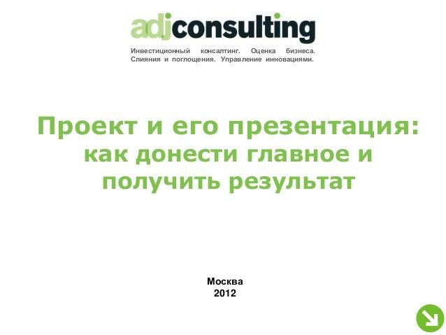 Инвестиционный   консалтинг. Оценка   бизнеса.      Слияния и поглощения. Управление инновациями.Проект и его презентация:...