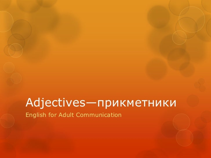 Adjectives—прикметникиEnglish for Adult Communication