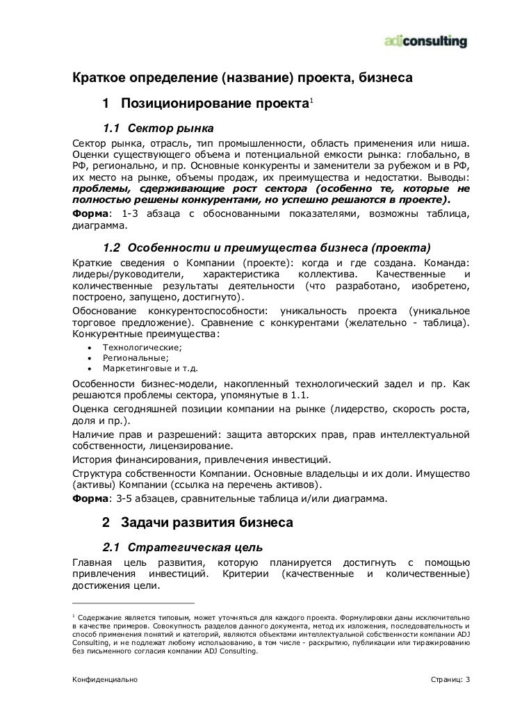 Краткое определение (название) проекта, бизнеса        1 Позиционирование проекта1        1.1 Сектор рынкаСектор рынка, от...