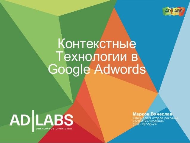 ра Adlabs семинар 16_марта