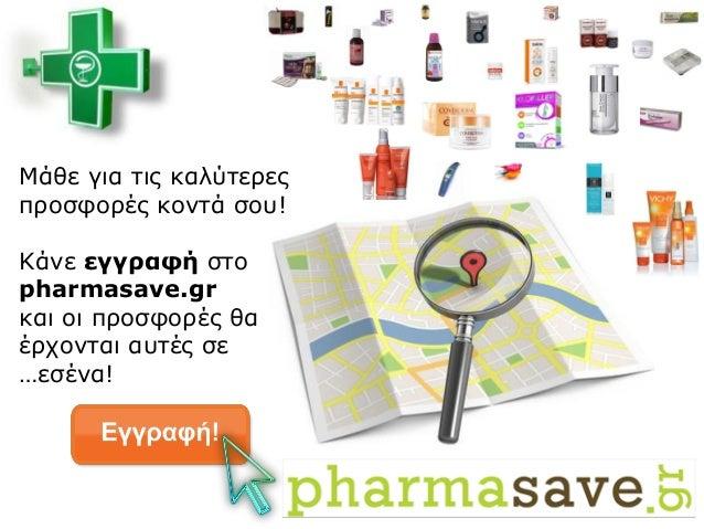 Μάθε για τις καλύτερεςπροσφορές κοντά σου!Κάνε εγγραφή στοpharmasave.grκαι οι προσφορές θαέρχονται αυτές σε…εσένα!