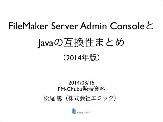 FileMaker Server Admin ConsoleとJavaの互換性まとめ(2014年版)
