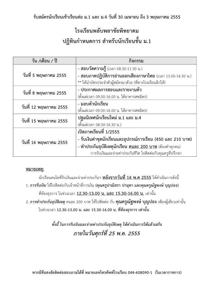 รับสมัครนักเรียนเข้าเรียนต่อ ม.1 และ ม.4 วันที่ 30 เมษายน ถึง 3 พฤษภาคม 2555                              โรงเรียนพลับพลาช...