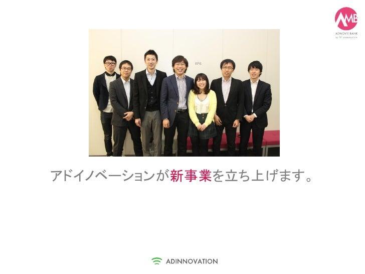 スマートフォン動画広告事業「ADMOVIE BANK」のご紹介