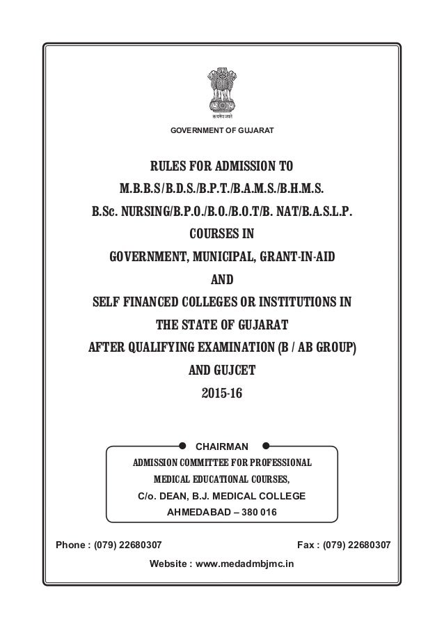 how to get admission in mca in gujarat