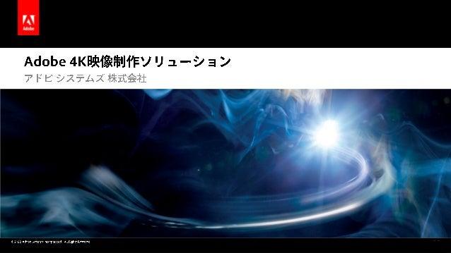 Adobe 4K映像制作ソリューション
