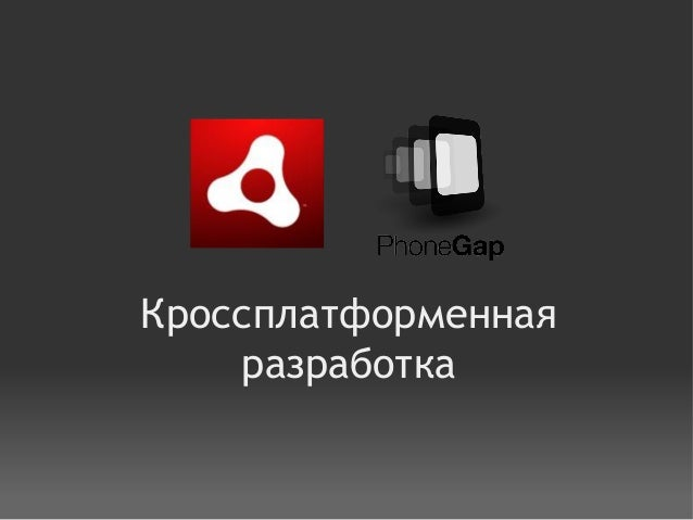 Кроссплатформенная разработка