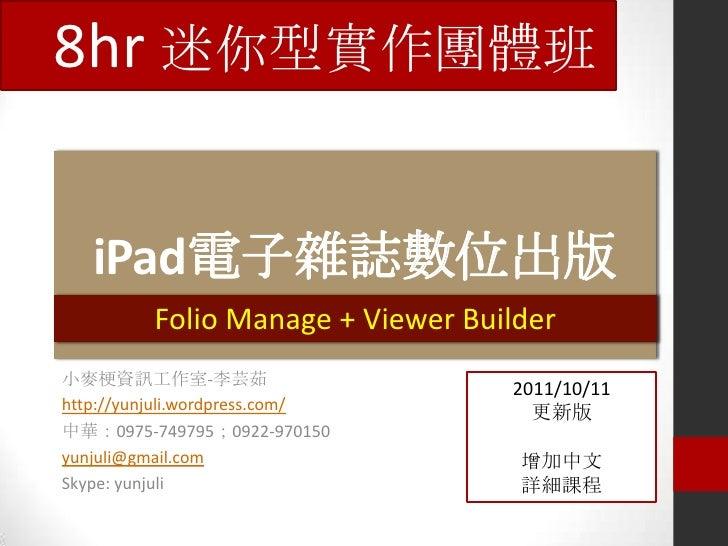 iPad電子雜誌數位出版<br />小麥梗資訊工作室-李芸茹<br />http://yunjuli.wordpress.com/<br />中華:0975-749795;0922-970150<br />yunjuli@gmail.com<b...