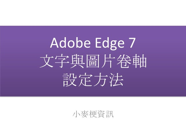 Adobe edge 7 文字卷軸與圖片捲軸設定方法
