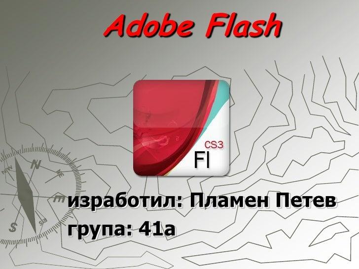 Adobe Flash     изработил: Пламен Петев група: 41а