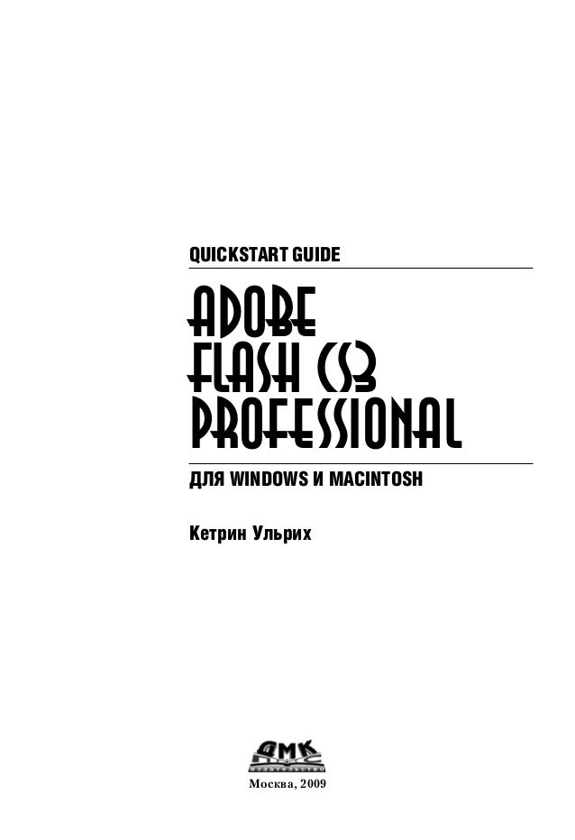 Adobe Flash CS3 Professional для Windows и Macintosh